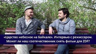 Как снимался фильм «Царство небесное на Байкале»? Интервью с режиссером.