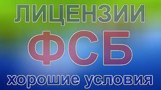 видео Готовые фирмы с лицензией ФСБ