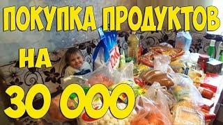 Покупка ПРОДУКТОВ на 30 000 / ПЕРЕХОЖУ на  РОЛЛТОН