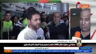 حملة في سطيف لنقل 2400 مناصر لحضور ودية الجزائر أمام فلسطين