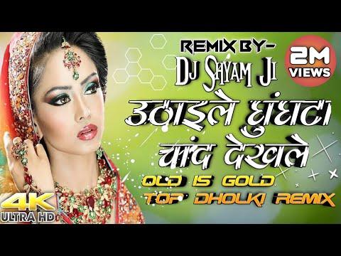 uthaile ghunghta chand dekhle dj manish style mix by dj shyam ji thumbnail