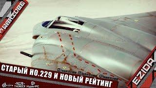 Старый Ho.229 и новый рейтинг | War Thunder