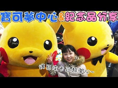 寶可夢中心遇見皮卡丘&紀念品分享/Pokemon center meets Pikachu & Pokemon goods/ポケモンセンターにピカチュウ出現[NyoNyoTV 妞妞TV]