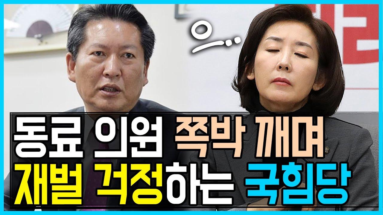 10.28 동료 의원 쪽박 깨면서 삼성 재벌 걱정해주는 국힘당