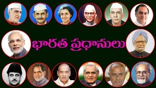 About ''Prime Ministers of India'' - Telugu General Knowledge Bits
