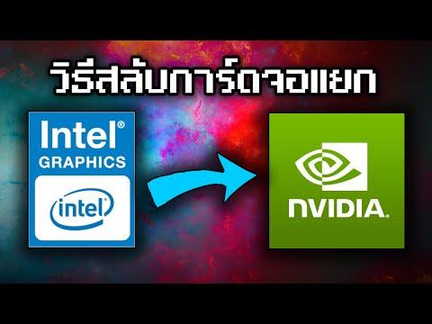 วิธีสลับการ์ดจอโน้ตบุ๊ค (Nvidia) การ์ดจอแยก