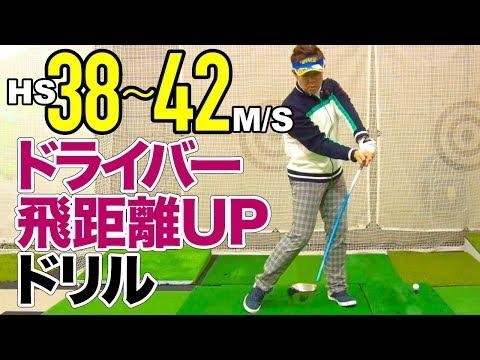 ドライバーの飛距離不足克服「解決!ドリル塾」#2   - ゴルフレッスン -