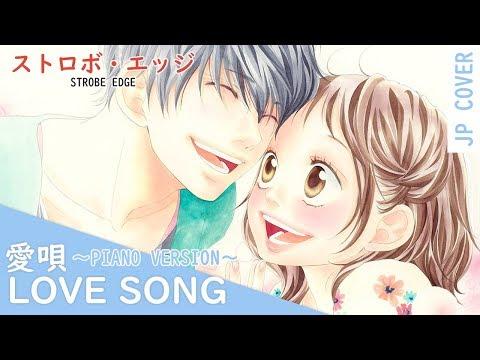 【ともよ】Strobe Edge (Movie) OST「愛唄/Ai Uta ~piano arr.~」【歌ってみた】