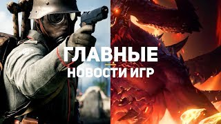 Главные новости игр | GS TIMES [GAMES] 05.11.2018 | Diablo Immortal, Battlefield 5, TGA 2018