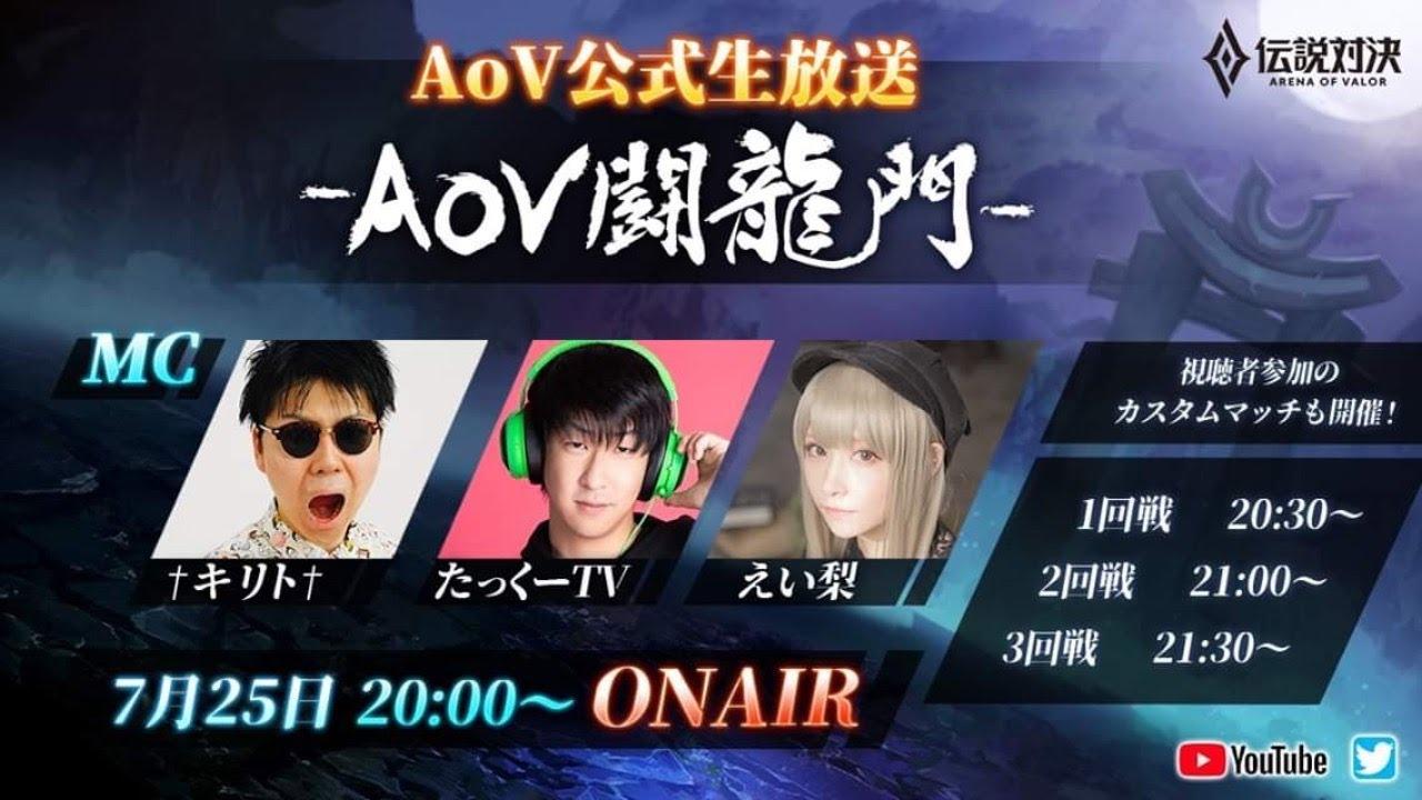 【伝説対決 -Arena of Valor- 】 -AoV闘龍門-  第2回放送