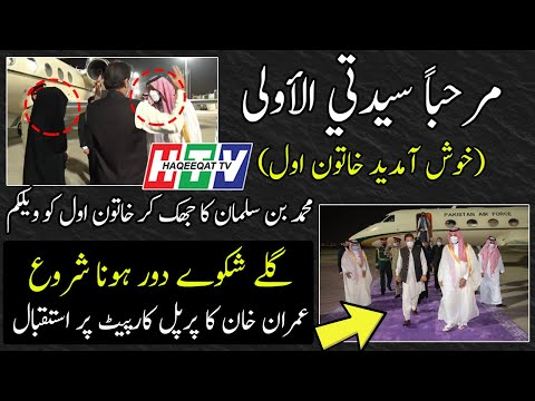 Haqeeqat TV: MBS Welcomes Imran Khan With Purple Carpet During Visit of Saudi Arabia