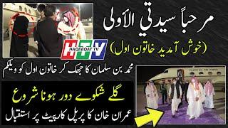 MBS Welcomes Imran Khan With Purple Carpet During Visit of Saudi Arabia