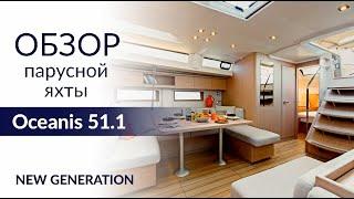 Новое поколение Beneteau Oceanis 51.1. Обзор яхты