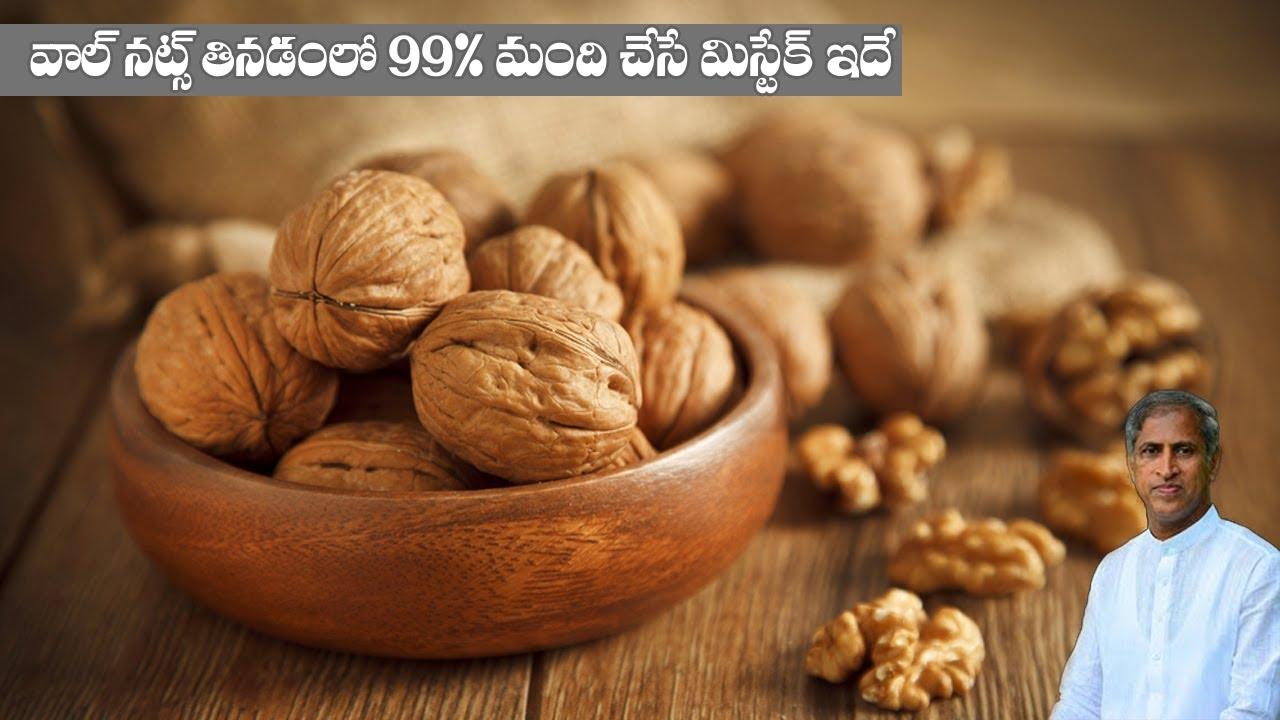 Dry Nuts ( Walnuts ) తినడం లో 99% మంది చేసే బిగ్ మిస్టేక్ ఇదే ! | Dr Manthena Satyanarayana Raju