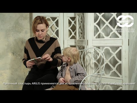 Пупочная грыжа у ребенка | Пупочные пластины Арилис