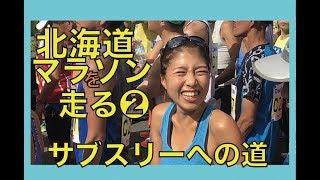 北海道マラソン2018 ② SUIサブスリーへの道!#13 マラソンタオル 検索動画 16