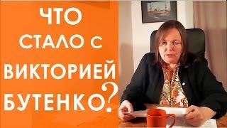 Почему Виктория Бутенко изменила своё отношение к Сыроедению. Анализ её мыслей.