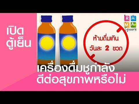 เครื่องดื่มชูกำลัง ดีต่อสุขภาพหรือไม่ : Rama Square #เปิดตู้เย็น  5.2.2562