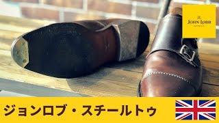 最高峰の英国紳士靴ジョンロブ・つま先補強のスティールトゥ John Lobb  愛知県豊橋市の靴修理・靴磨きRADIANラディアン
