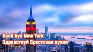 Прощай Нью-Йорк. Здравствуй Брестская кухня