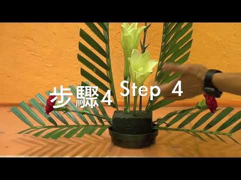 R20-EL-1 Basic Flower Arrangement for Beginners