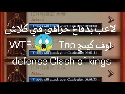 لاعب بدفاع خرافي في كلاش اوف كينج  WTF 😱  Top Defense Clash Of Kings HD