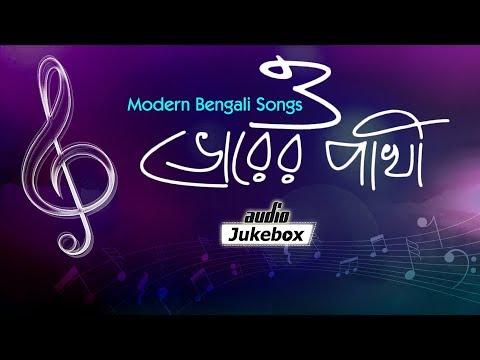O Bhorer Pakhi - Modern Bengali Songs - Sagnik Songs- Audio Jukebox