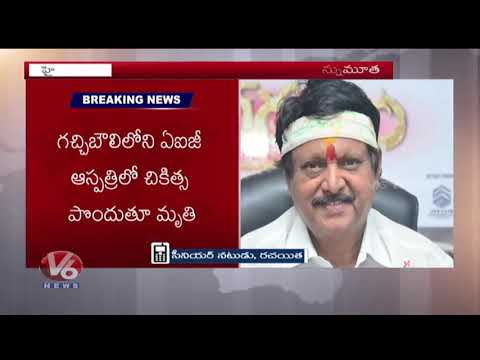 Gollapudi Maruti Rao Emotional Words About Director Kodi Ramakrishna | Hyderabad | V6 News