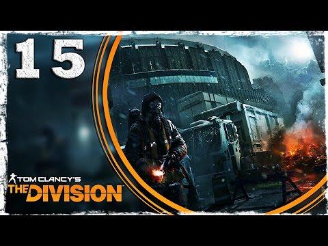 Смотреть прохождение игры Tom Clancy's The Division. #15: База чистильщиков. (1/3)