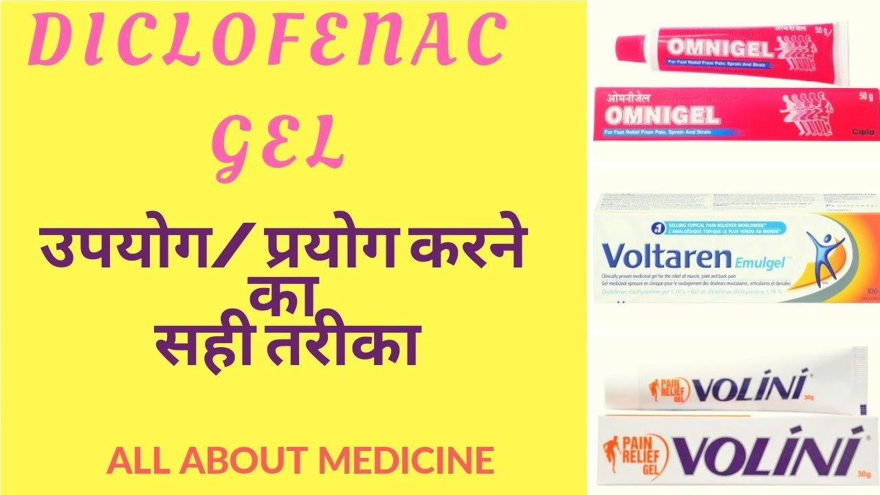 Diclofenac Gel À¤¹ À¤¨ À¤¦ À¤® Voveran Gel Volini Gel Uses Precaution And Side Effects Youtube