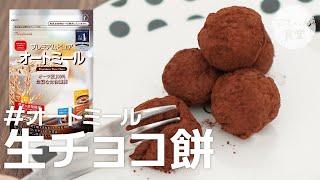 オートミール生チョコ餅|こてぃん食堂さんのレシピ書き起こし