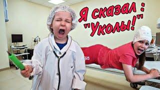 Дети играют в доктора и ставят УКОЛЫ!