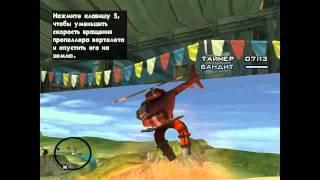 GTA San Andreas - Прохождение - Миссия 46 - Игрушечная Армия