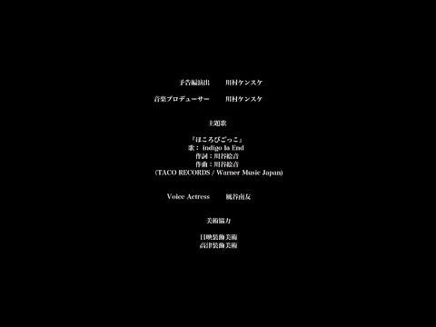 「ほころびごっこ」(indigo la End)/映画「ごっこ」エンドクレジット版MV!