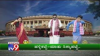 TV9 Halli Katte: Political Satire on PM Narenda Modi, Sumalatha Historic Win