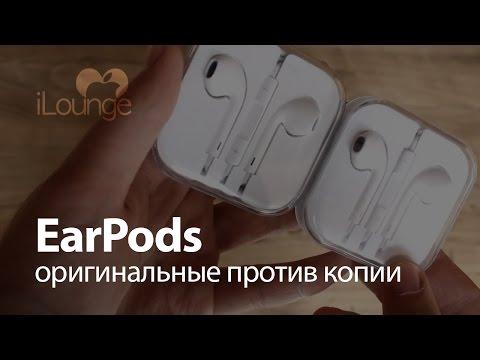 Как отличить оригинальные наушники EarPods от копии