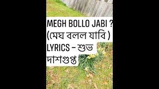 Megh Bollo Jabi ? (মেঘ বলল যাবি ) Lyrics – শুভ দাশগুপ্ত