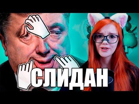 Слидан Редактор твоего лица Slidan Реакция