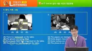 [개정판] 이익훈토익 800+ LC - 5강 PART …
