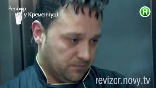 Ревизор. 7 сезон - Кременчуг - 29.08.2016