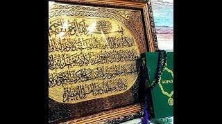 Украшения домов аятами из Корана  Усман Хамис