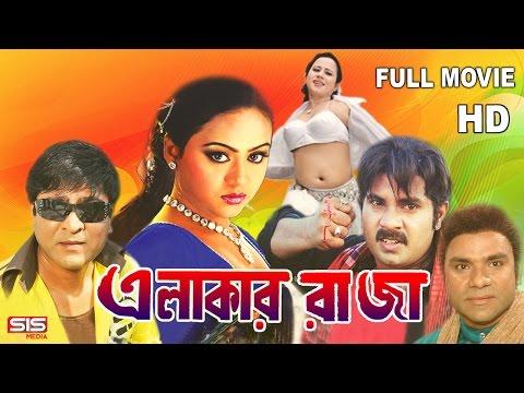 ELAKER RAJA | Bangla Movie Full HD | Alek | Amit Hasan | Nodi | Misha | SIS Media