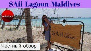 Честные обзоры отелей на Мальдивах SAii Lagoon Maldives 2019