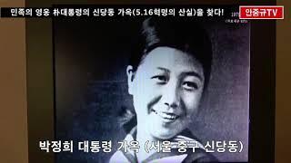[5.16혁명의 산실]...서울 신당동 박정희 대통령 …