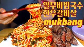 열무비빔국수,한우갈비살 먹방/yeolmu bibim g…