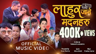 लाहुर जाने मदनहरु New Lok Dohori Song 2077/2020  LahurJane Madanharu By Amrita Nepali Ishwor Singh