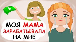Моя Мама Зарабатывала на Мне (анимация) // Истории из жизни