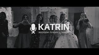 Ведущий на свадьбу (ведущая/ тамада) KATRIN в Казани