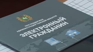 Первая группа первомайцев проходит обучение по курсу Электронный гражданин