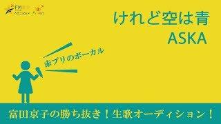 2018.10.16(火) 「富田京子の勝ち抜き!生歌オーディション!」に出演...